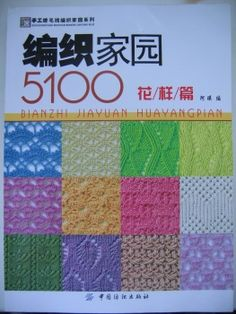Knitting and crochet books: 5100 crochet and knitting patterns Crochet Book Cover, Crochet Books, Knit Or Crochet, Crochet Stitches Patterns, Knitting Stitches, Stitch Patterns, Knitting Magazine, Crochet Magazine, Knitting Books
