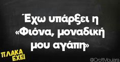 Funny Facts, Funny Quotes, Greek Quotes, Funny Moments, Sarcasm, Lol, Humor, Sayings, Words