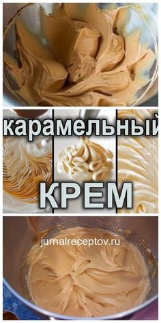 Caramel cream is an ideal filling for sweet cream.- Карамельный крем — идеальная начинка для л… Caramel cream is an ideal filling for any cakes and pastries! Sweet Recipes, Cake Recipes, Dessert Recipes, Russian Recipes, Cream Recipes, Chocolate Recipes, Fun Desserts, Food To Make, Food And Drink