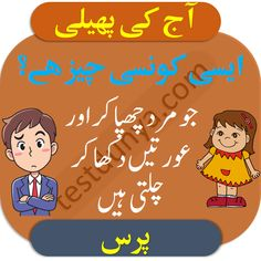 Riddles in Urdu for Kids with Answers 2020 Tough Riddles, Riddles With Answers, Funny Puzzles, Chai Quotes, Funny Jokes, Poetry, Teaching, Humor, This Or That Questions