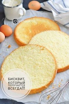 "Sponge cake, which is always obtained + cake ""Blueberry blues""! Cookie Recipes, Dessert Recipes, Mac And Cheese Homemade, Easy Cake Decorating, Sweet Pastries, Dessert Bread, Russian Recipes, Pastry Cake, Biscuit Recipe"