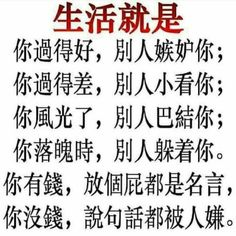 Like that lo. Chinese Quotes, Chinese Words, Qoutes About Life, Life Qoute, Wisdom Quotes, Me Quotes, Good Meaning, Inspirational Quotes Wallpapers, Wisdom Thoughts
