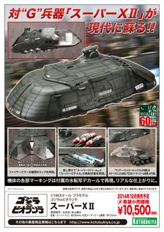 1/144 Godzilla vs Biollante Super X II: plamo Kotobukiya. Official Poster, Big Size Official Images, Info http://www.gunjap.net/site/?p=193896