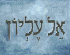 Nombres de Dios en hebreo Elohim
