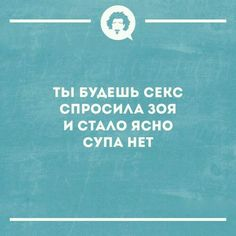 Smart Humor, Russian Jokes, Some Fun, Sayings, Words, Funny, Quotes, Smile, Ideas