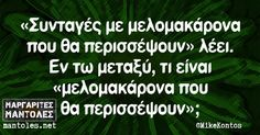Free Therapy, Funny Greek, Funny Statuses, Greek Quotes, Cheer Up, Haha, Laughter, It Hurts, Funny Pictures