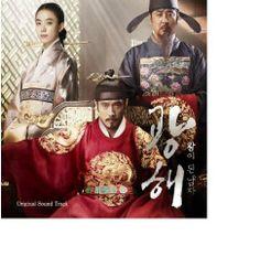 王になった男(光海、王になった男) 韓国映画イビョンホン