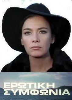 ΕΡΩΤΙΚΗ ΣΥΜΦΩΝΙΑ (1972) DVDRip
