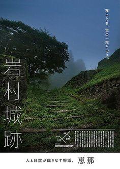 日本観光ポスターコンクール 受賞作品 - Google 検索
