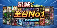 娛樂城: 網路遊戲龍頭星城和台灣娛樂城龍頭九州的差別~~~