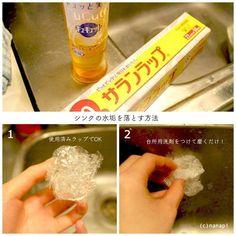ラップをくしゅくしゅっとまるめて、台所洗剤をつけてシンクを磨くと傷をつけずに水アカが落ちるので、使い終わったラップは 捨てる前に掃除に使おう。習慣にするとシンクが常にピカピカだよ。
