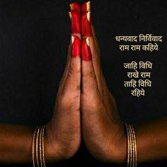 कहाँ हो राम..! Photograph कहाँ हो राम..! PHOTOGRAPH | IN.PINTEREST.COM WHATSAPP EDUCRATSWEB