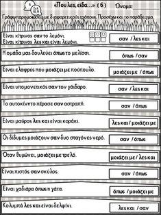 """""""Που λες, είδα..."""" Φύλλα εργασίας για την 9η -επετειακή- ενότητα της… Greek, Greece"""