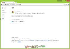Google Chrome--45.0.2431.0 Canary--オールフリーソフト