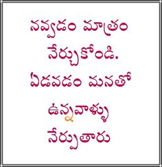 Bible Qoutes, Devotional Quotes, Quotations, Life Lesson Quotes, Life Quotes, Quotes Adda, Love Quotes In Telugu, Good Morning Quotes, Morning Images