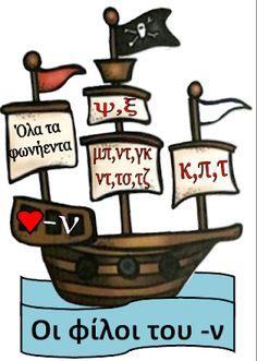 School Staff, School Life, St Joseph, Owl Labels, Learn Greek, Greek Language, Starting School, School Pictures, Too Cool For School