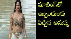 Anushka Crying At Shooting Spot | Anushka Latest News | అనుష్క ఎందుకు ఏడ...
