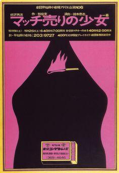Kushida Mitsuhiro, Poster for The Little Match Girl  1967