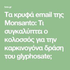 Τα κρυφά email της Monsanto: Τι συγκαλύπτει ο κολοσσός για την καρκινογόνα δράση του glyphosate;