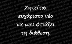 Bright Side Of Life, Funny Greek, Greek Quotes, Funny Quotes, Notes, Lol, Thoughts, Humor, Sayings