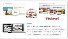 画像共有SNS「Pinterest」の日本法人、電通と業務提携 -INTERNET Watch