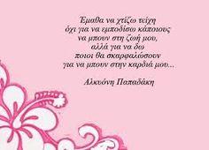 Αποτέλεσμα εικόνας για αλκυονη παπαδακη Greek Quotes, Me Quotes