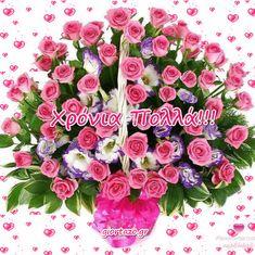 Χρόνια Πολλά Κινούμενες Εικόνες - giortazo Happy Name Day, World Gif, Birthday Wishes For Brother, Angel Number Meanings, Flowers Gif, Good Morning Images, Beautiful Roses, Floral Wreath, Wreaths