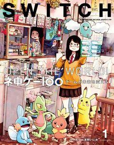 【超レア】浅野いにおが描くポケモンにほっこり http://news.livedoor.com/article/detail/9578458/…  12月20日(土)発売のカルチャー雑誌『SWITCH Vol.33』の表紙です。