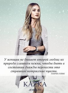 #kazkajewelry #kazkajewelry_quote #fashion_quote #женщина #мужчина #любовь #цитаты