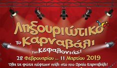To Ληξουριώτικο Καρναβάλι της Κεφαλονιάς!