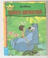 """Walt DISNEY Russian Children Kids BOOK Illustrated The Jungle Book by Egmont Latvia 1990s """" 