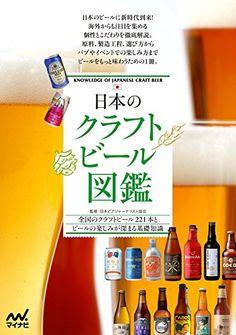 日本のクラフトビール図鑑   日本ビアジャーナリスト協会 https://www.amazon.co.jp/dp/B00ZFR2F38/ref=cm_sw_r_pi_dp_x_nlr4ybFHG9B4V
