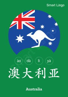 Australia: 澳大利亚 (aò dà lì yà)  Use the Written Chinese Online Dictionary to learn more Chinese