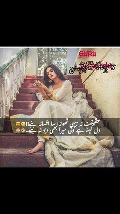 Urdu Funny Quotes, Love Quotes In Urdu, Love Quotes Poetry, Urdu Love Words, Love Picture Quotes, Funny Girl Quotes, Girly Quotes, Qoutes, Cute Attitude Quotes