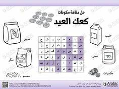 1000 images about arabic worksheets on pinterest worksheets in arabic and crossword. Black Bedroom Furniture Sets. Home Design Ideas