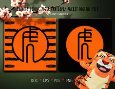 Chinese New Year Envelope Tiger SVG EPS DOC Template Instant Download Printable Digital File by clipartsuperstore on Etsy A4 Paper, Paper Size, Red Packet, Envelope Sizes, Party Items, Etsy App, Sell On Etsy, Digital Scrapbooking, Envelopes