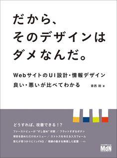 Webデザインの善し悪しを、白黒ハッキリさせる「だから、そのデザインはダメなんだ。」 - MdN Design Interactive - デザインとグラフィックの総合情報サイト Ui Design, Graphic Design, Japan Design, Books To Read, Banner, Knowledge, Layout, Creative, Instagram