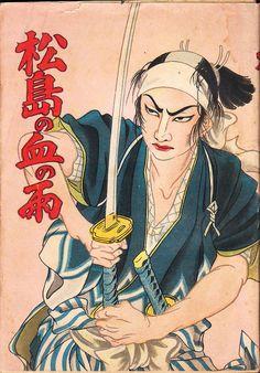 Rain of blood of Matsushima (Tsukahara Bokuden)