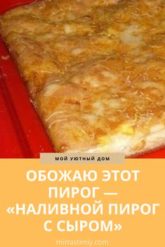 Baby Food Recipes, Cake Recipes, Dessert Recipes, Cooking Recipes, Honey Roasted Carrots, Lemon Curd Filling, Cooking Dried Beans, Russian Recipes, Perfect Breakfast