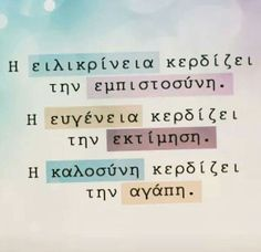 Feeling Loved Quotes, Love Quotes, Perfect Word, Greek Quotes, So True, Favorite Quotes, All About Time, Mindfulness, Wisdom