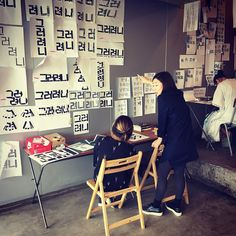 Sneaking into a typography workshop at PaTI in Seoul #seoul #korean #hangul #typography by grillitype