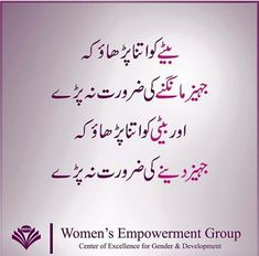 Urdu Quotes, Quotations, Gender And Development, Center Of Excellence, Islam Quran, True Words, Urdu Poetry, Vip, Clothing