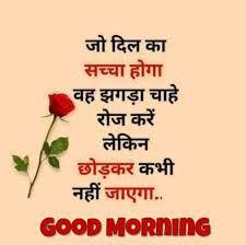 Good Morning Quotes In Hindi Wallpaper Pics Photo for GF Morning Images In Hindi, Latest Good Morning Images, Good Morning Images Flowers, Morning Quotes Images, Hindi Good Morning Quotes, Morning Greetings Quotes, Good Morning Photos, Good Morning Messages, Good Morning Wishes