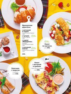 Служба доставки месье Шафран: First - Завтраки