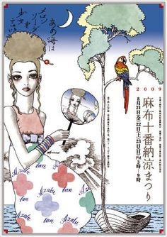 I met the art of Akira Uno 宇野亜喜良 in one Japan's (Tokyo) festival called AZABU JUBAN SUMMER NIGHT FESTIVAL (麻布十番納涼まつり)...because want to correct his paper fan...so go to the festival every year...a bit crazy ^_~ paper fan is a traditional way to promote business in Japan's Summer.