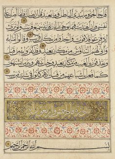 folio 3 from koran 14s