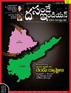 The Sunday Indian - Telugu Telugu Magazine - Buy, Subscribe, Download and Read The Sunday Indian - Telugu on your iPad, iPhone, iPod Touch, Android and on the web only through Magzter