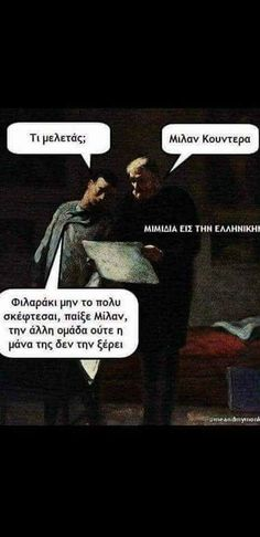 Ancient Memes, Funny Quotes, Jokes, Medical, Lol, Humor, Movie Posters, Funny Stuff, Greek