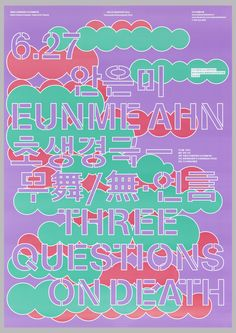 Poster | Three Questions On Death | 2014