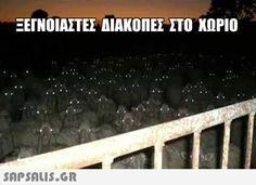 ΞΕΙΝΟΙΑΣΤΣ ΔΙΑΚΟΠΕ ΣΤΟ ΧΩΡΙΟ Funny Memes, Jokes, Greek, Lol, Husky Jokes, Memes, Hilarious Memes, Funny Pranks, Greece